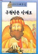 구원받은 삭개오