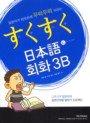 일본어가 반듯하게 무럭무럭 자라는 스쿠스쿠 일본어 회화 3B : 스쿠스쿠 일본어의 일본인처럼 말하기 프로젝트