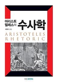 아리스토텔레스 수사학