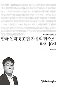 "<font title=""한국 인터넷 표현 자유의 현주소: 판례 10선"">한국 인터넷 표현 자유의 현주소: 판례 10...</font>"
