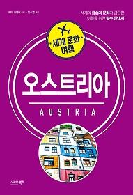세계 문화 여행 - 오스트리아
