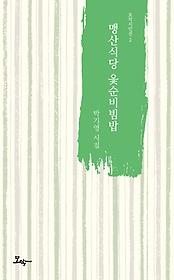 맹산식당 옻순비빔밥 : 박기영 시집