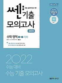 """<font title=""""쎈기출 모의고사 수학영역 공통 + (선택)기하 (2021)"""">쎈기출 모의고사 수학영역 공통 + (선택)기...</font>"""