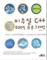 비주얼 C++ 2005 프로그래밍