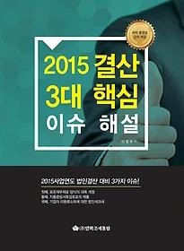 2015 결산 3대 핵심 이슈 해설