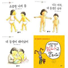 유아 성교육 추천 그림책 패키지 (전4권)