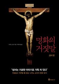 명화의 거짓말 - 성서 편