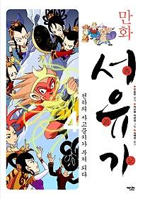 만화 서유기 4
