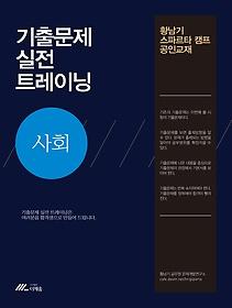 2017 기출문제 실전 트레이닝 사회