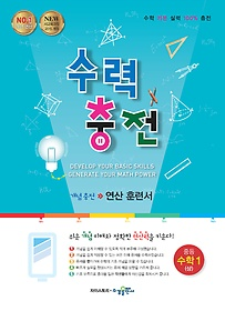 수력충전 중등 수학 1 (상/ 2021년용)