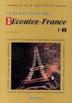 입문 ECOUTEZ-FRANCE 1-1 (CD1)