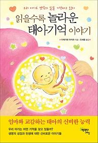읽을수록 놀라운 태아기억 이야기