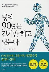 병의 90%는 걷기만 해도 낫는다