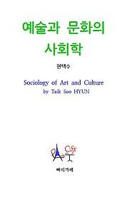 예술과 문화의 사회학