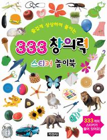 333 창의력 스티커 놀이북