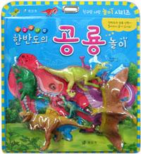 친구랑 나랑 한반도의 공룡 놀이