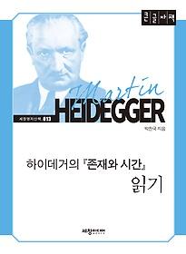 하이데거의 존재와 시간 읽기 (큰글자책)