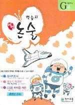 학습지 해법 논술 G4 (CD:1/ 초등4)