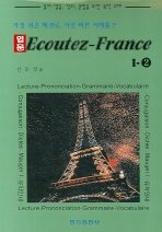 입문 ECONTEZ-FRANCE 1-2 (CD1)