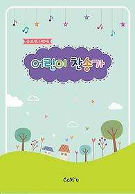 어린이 찬송가 (400곡)