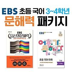 EBS 초등 국어 3~4학년 문해력 세트