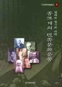 종교계의 민족문화운동