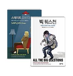 스테이트 오브 더 유니언 + 빅퀘스천