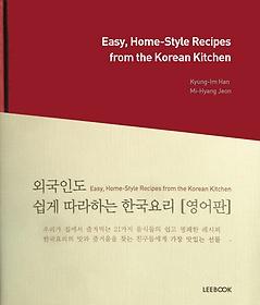 외국인도 쉽게 따라하는 한국요리 [영어판]