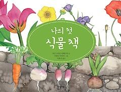 나의 첫 식물 책