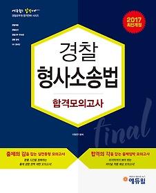 2017 에듀윌 경찰공무원 FINAL 합격모의고사 - 경찰형사소송법