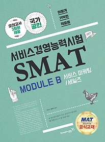 "<font title=""이기적 in 서비스경영능력시험 SMAT Module B 서비스 마케팅/세일즈 (2017)"">이기적 in 서비스경영능력시험 SMAT Module...</font>"