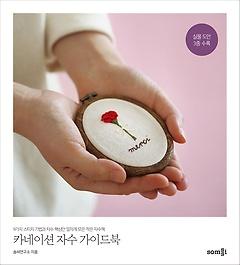 카네이션 자수 가이드북