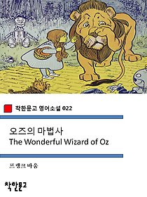 "<font title=""오즈의 마법사 The Wonderful Wizard of Oz (착한문고 영어소설 022)"">오즈의 마법사 The Wonderful Wizard of ...</font>"