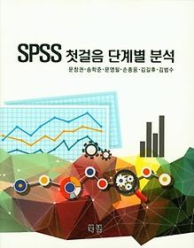 SPSS 첫걸음 단계별 분석