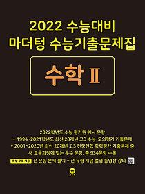 """<font title=""""2022 수능대비 마더텅 수능기출문제집 수학 2 (2021)"""">2022 수능대비 마더텅 수능기출문제집 수학...</font>"""
