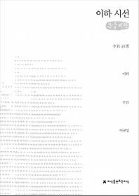 이하 시선 (큰글씨책)