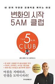 변화의 시작 5AM 클럽 :내 안의 무한한 잠재력을 깨우는 아침