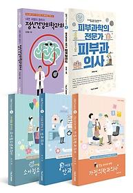 "<font title=""의사를 꿈꾸는 청소년들을 위한 잡프러포즈 시리즈 5권 세트"">의사를 꿈꾸는 청소년들을 위한 잡프러포즈...</font>"