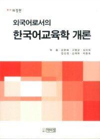 외국어로서의 한국어교육학 개론 (개정판)