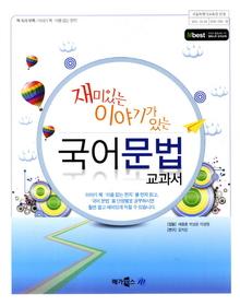 재미있는 이야기가 있는 국어문법 교과서