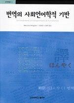 번역의 사회언어학적 기반