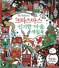 크리스마스 신기한 마술 색칠북