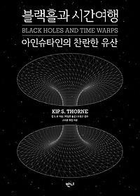 블랙홀과 시간여행 (보급판)