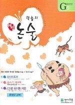 학습지 해법 논술 G5 (CD:1/ 초등4)