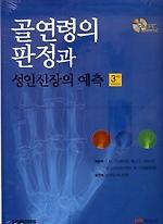 골연령의 판정과 성인신장의 예측 (제3판/CD:1)