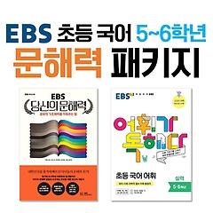 EBS 초등 국어 5~6학년 문해력 세트