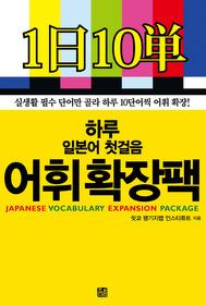 하루 일본어 첫걸음 어휘 확장팩