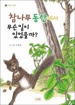 """<font title=""""참나무 동산에서 무슨 일이 있었을까? (솔방울그림책)"""">참나무 동산에서 무슨 일이 있었을까? (솔...</font>"""