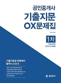 2017 공인중개사 기출지문 OX문제집 1차