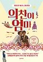 의찬이 엄마 : 명랑부인 비산동 김씨 행장